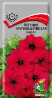 Петуния крупноцветковая Тоуга F1 (20 шт) /Поиск/