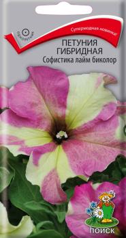 Петуния гибридная Софистика лайм биколор (5 шт) /Поиск/