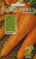 Морковь Московская зимняя драже (300 шт) /Поиск/