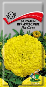 Бархатцы прямостоячие Мери Хелен (0,4 г) /Поиск/