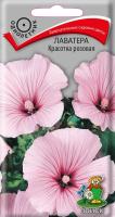 Лаватера Красотка розовая (0,3 г) /Поиск/