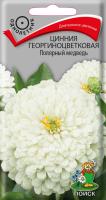 Цинния георгиноцветковая Полярный медведь (0,4 г) /Поиск/