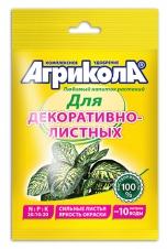 Агрикола для декоративнолистных растений 25 г /ГринБэлт/