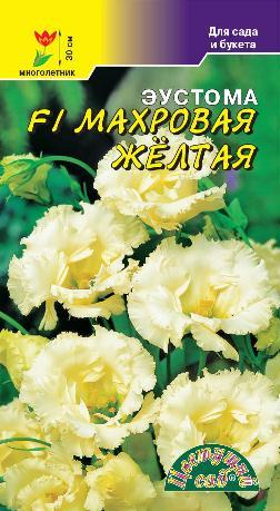 Эустома махровая Желтая F1 (5 шт) /Цветущий сад/