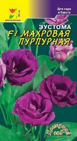 Эустома махровая Пурпурная F1 (5 шт) /Цветущий сад/