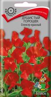 Душистый горошек Спенсер красный (1 мг) /Поиск/