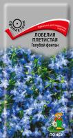 Лобелия плетистая Голубой фонтан (0,1 г) /Поиск/