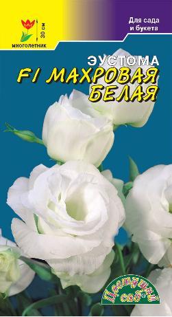 Эустома махровая Белая (5 шт) /Цветущий сад/
