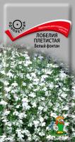 Лобелия плетистая Белый фонтан (0,1 г) /Поиск/