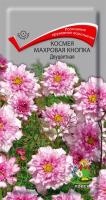 Космея Махровая кнопка Двуцветная (0,1 г) /Поиск/