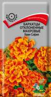 Бархатцы отклоненные махровые Квин София (0,4 г) /Поиск/