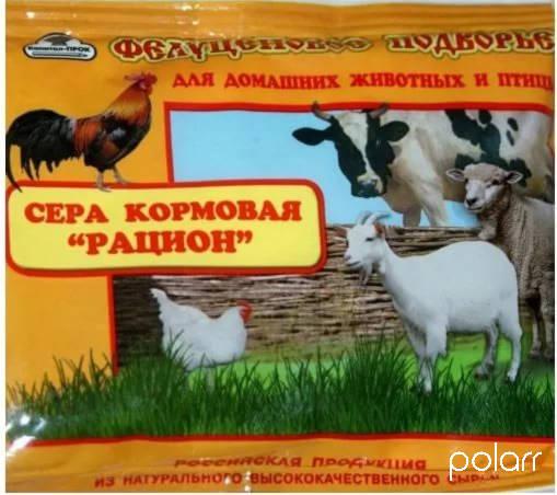 Сера кормовая Рацион для животных и птицы 150 г /Агровит/