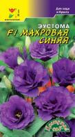 Эустома махровая Синяя (5 шт) /Цветущий сад/