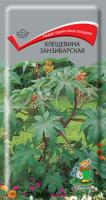 Клещевина занзибарская /Поиск/
