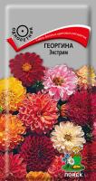 Георгина Экстрим (0,2 г) /Поиск/
