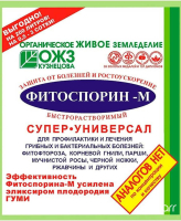 Фитоспорин-М 100 г Супер-универсал паста /БашИнком/ (30)