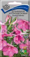 Дельфиниум крупноцветковый Розовая бабочка (0,2 г) /Поиск/