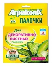 Агрикола палочки для декоративнолистных растений 20 шт /ГринБэлт/