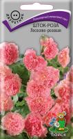Шток-роза Лососево-розовая (0,1 г) /Поиск/