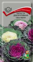 Капуста декоративная Смесь окрасок (0,25 г) /Поиск/