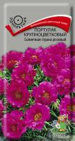 Портулак крупноцветковый Солнечная страна розовый (0,1 г) /Поиск/