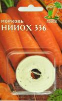 Морковь НИИОХ 336 лента (8 м) /Поиск/