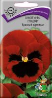 Анютины глазки Красный кардинал /Поиск/