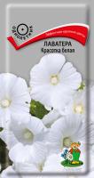 Лаватера Красотка Белая (0,3 г) /Поиск/