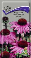 Рудбекия пурпурная Розовая (0,1 г) /Поиск/