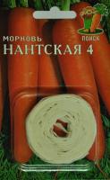 Морковь Нантская 4 лента (8 м) /Поиск/