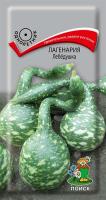 Лагенария Лебедушка (0,1 г) /Поиск/