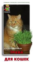 Трава для кошек (10 г) /Поиск/