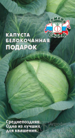 Капуста белокочанная Подарок /Седек/