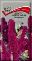 Амарант метельчатый Ред кафедрал (0,1 г) /Поиск/