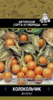 Физалис Колокольчик (0,25 г) /Поиск/