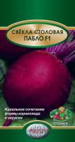 Свекла столовая Пабло F1 (2 г) /Поиск/