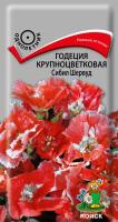 Годеция крупноцветковая Сибил Шервуд (0,2 г) /Поиск/