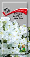 Петуния ампельная Лавина Белая (10 шт) /Поиск/