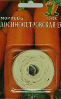 Морковь Лосиноостровская 13 лента (8 м) /Поиск/