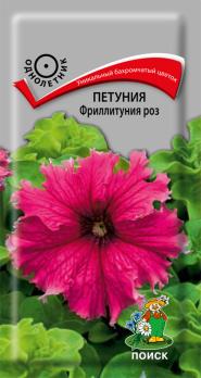 Петуния Фриллитуния роз (10 шт) /Поиск/