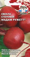Свекла столовая Мадам Ружетт /Седек/