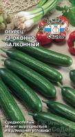 Огурец Оконно-балконный /Седек/