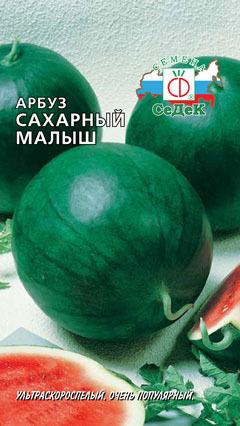 Арбуз Сахарный малыш /Седек/