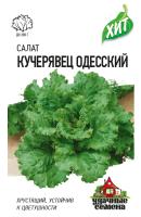 Салат Кучерявец Одесский /Гавриш/