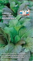 Горчица листовая Волнушка /Седек/