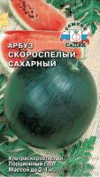 Арбуз Скороспелый сахарный /Седек/