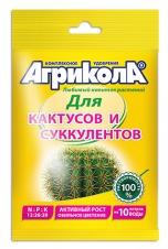 Агрикола для кактусов и суккулентов 20г /ГринБэлт/
