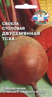 Свекла столовая Двусемянная ТСХА /Седек/