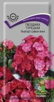 Гвоздика Турецкая Ньюпорт салмон пинк (0,5 г) /Поиск/