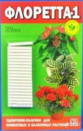 Удобрение в палочках Флоретта-1 для комнатных и балконных цветов /Сады Аурики/
